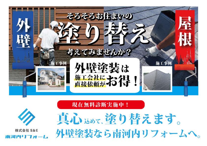 南河内リフォーム_外壁塗装,屋根塗装,工事